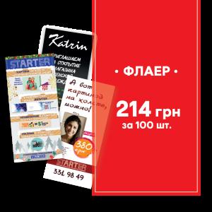 флаера-01