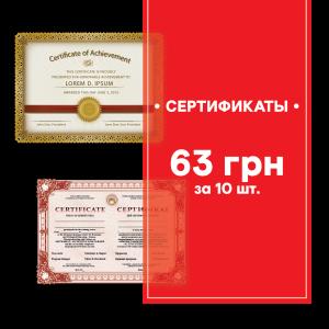 сертификаты-01
