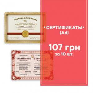 сертификаты_V2