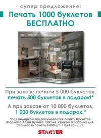 starter_booklets