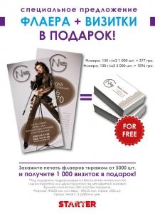 starter_flyer_vizitka_gift
