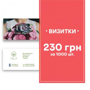 визитки_офсет