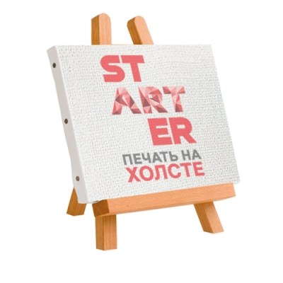 starter_printing_on_canvas