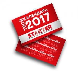 pocket-calendar