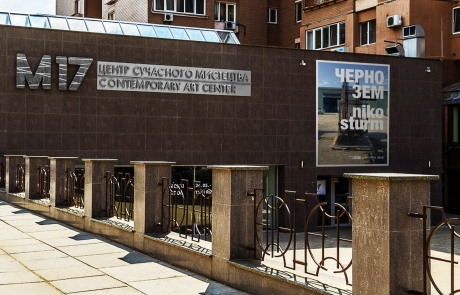 М17 выставка Нико Штурм 2016 Киев