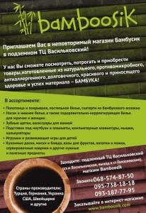 bamboosik_listovka_lico_v2