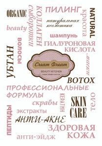 beautytogo_tabl_v2